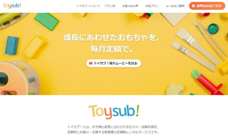 トイサブ!(Toysub)の料金・サービス詳細